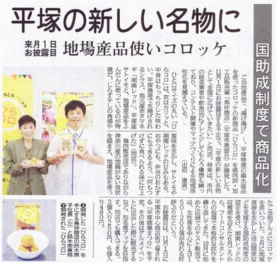 神奈川新聞2015年10月23日