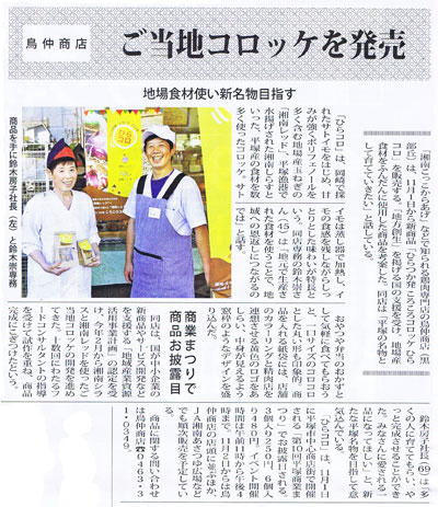 タウンニュース2015年10月29日